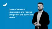 Денис Савченко