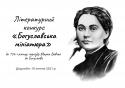 Листівка - Конкурс ім. Марка Вовчка
