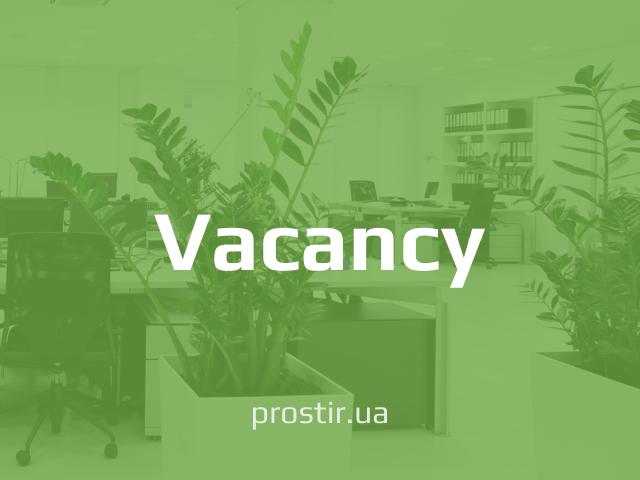 вакансія vacancy робота(2)