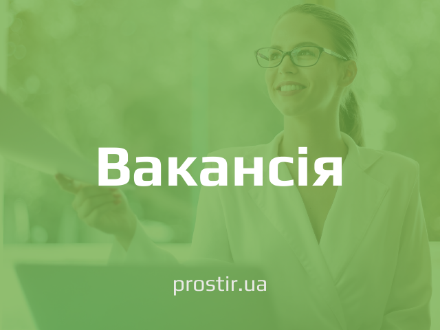 вакансія vacancy(1) робота