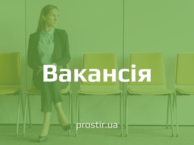 вакансія vacancy(4) робота