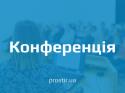 конференція(1)
