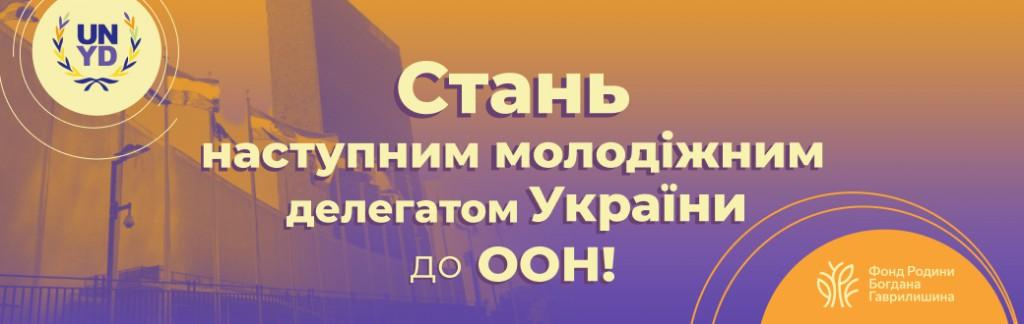 молодіжний делегат_сайт 2