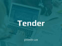 тендер tender(1)