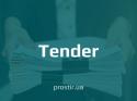 тендер tender(2)