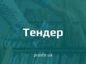 тендер tender(3)