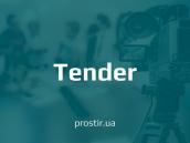 тендер tender(6)