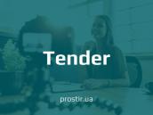 тендер tender(7)