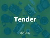тендер tender(8)