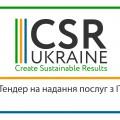 CSR-tender-IT