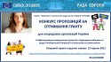 Call for Proposals announcement image_UKR