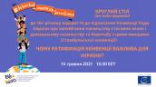 IC RT Ukr