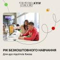 TUMO Kyiv обкладинка квадрат