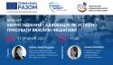 Вебінар «Мирні зібрання і адвокація: як успішно просувати важливі ініціативи» 17.05.2021 о 13:00