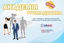 Академія громадянина_сайт_3