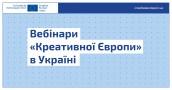 ВЕБІНАРИ-03