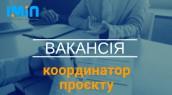 Вакансія_координатор_fin