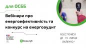 Вебінари про енергоефективність та конкурс на енергоаудит (2)