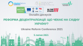 Публічне обговорення URC 2021