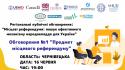 Регіональні публічні обговорення Місцеві референдуми пошук ефективного механізму народовладдя для України Місто Дата Час