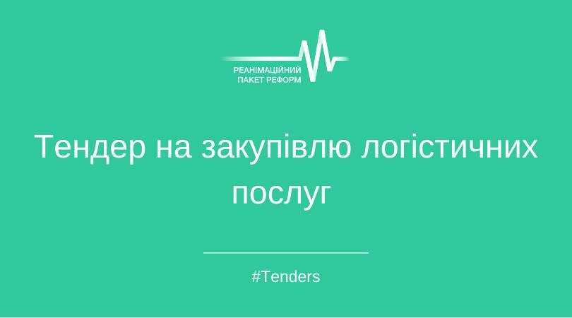 Тендери