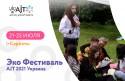 ЭКОфест_UA_cover