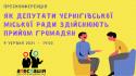 Як депутати Чернігівської міської ради здійснюють прийом громадян