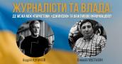 дискусія КЖЕ_червень