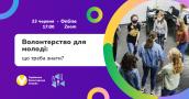 Дискусія УВС, ВМЦ