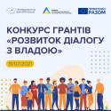 конкурс грантів ГЗД 2