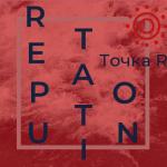 R E P U T A T I O N (2)