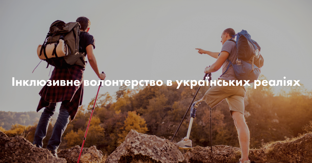 Інклюзивне волонтерство в українських реаліях