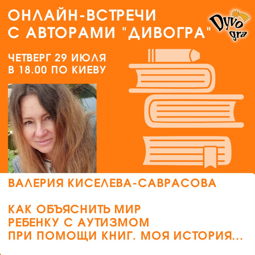 онлайн-зустріч з автором