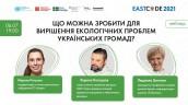 Вебінар «Що можна зробити для вирішення екологічних проблем українських громад»