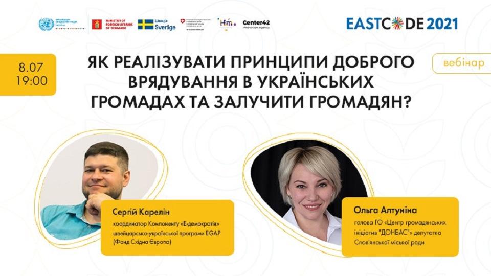 Вебінар «Як реалізувати принципи доброго врядування в українських громадах та залучити громадян»