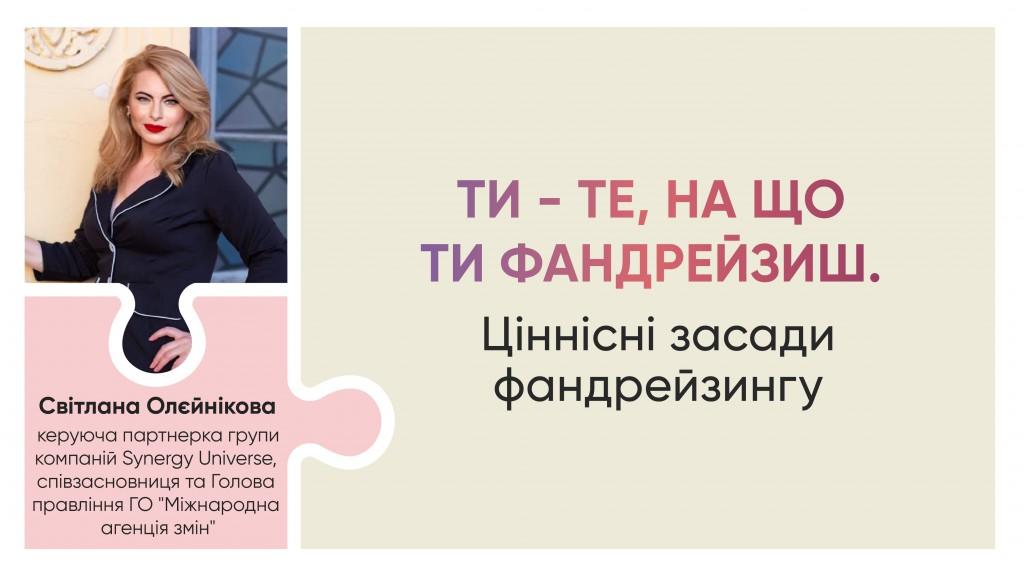 Відео 2-Світлана Олєйнікова