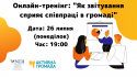 ЗКВ_липень_2021 (1)