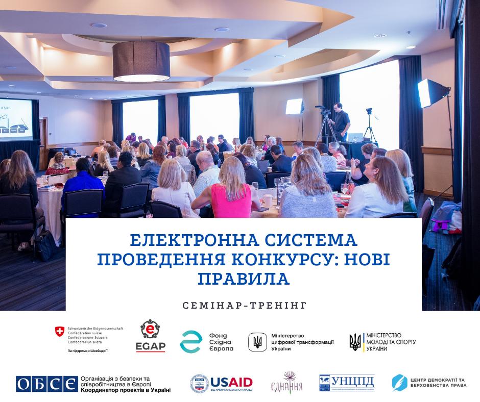 Семінар-тренінг Електронна система проведення конкурсу
