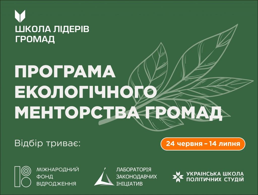 ШЛГ-ментори-01 copy – копія