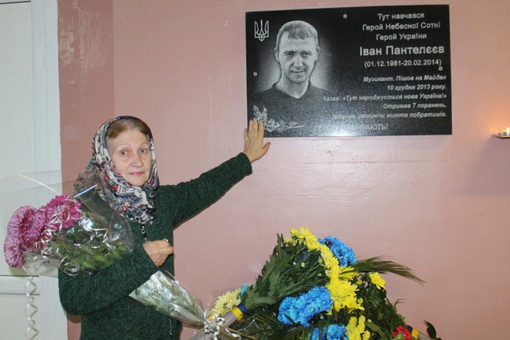 Мама Івана Людмила біля пам'ятної дошки в честь сина, встановленій на школі, де вчився Іван Пантелєєв.