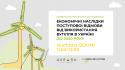 1920х1080_Economic-implications-of-Ukrainian-coal-exit_1