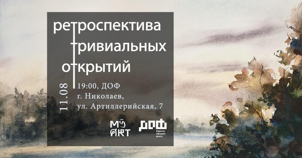 ДОФ Арт-простір просто неба у Миколаєві