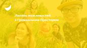 NEW_slider_ГП(118)