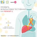 hepatitis anon