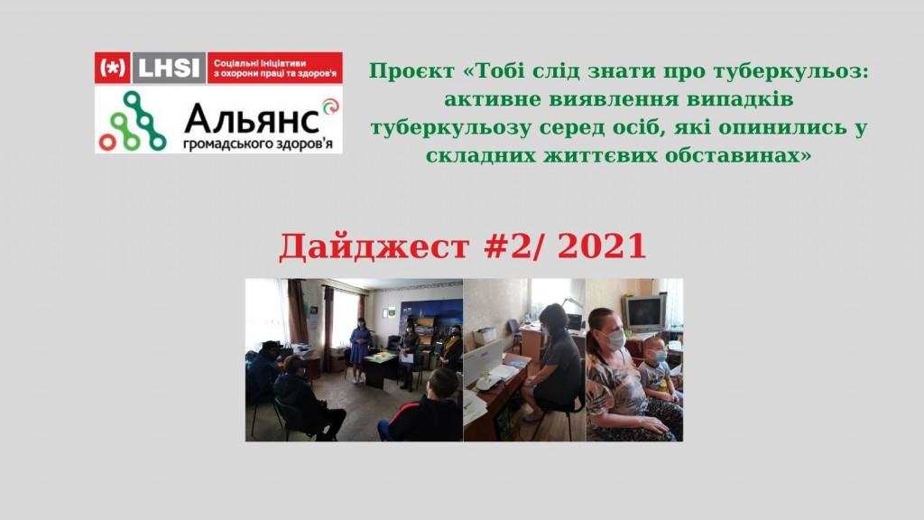 Дайджест # І  2021 (1)