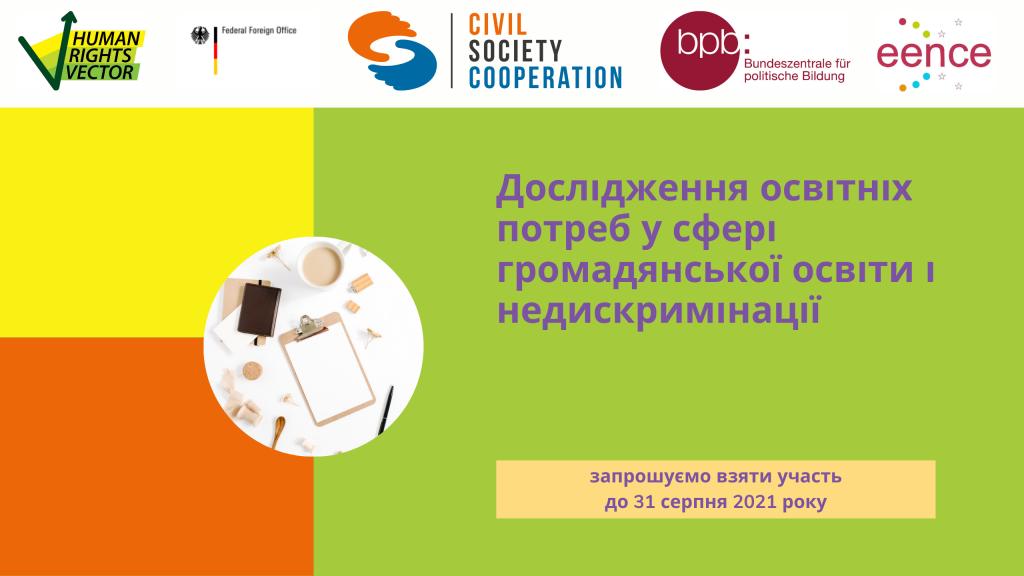 Дослідження освітніх потреб у сфері громадянської освіти і недискримінації
