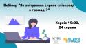 ЗКВ_серпень_2021 (1)