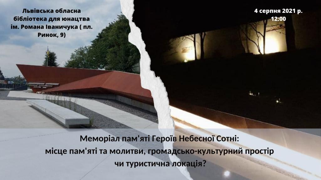Меморіал пам'яті Героїв Небесної Сотні місце пам'яті та молитви, громадсько-культурний простір чи туристична локація (3)