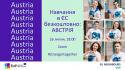 Навчання в ЄС безкоштовно Австрія