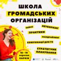 ШколаГО_квадрат